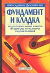 Рассказова И.Е. - Фундамент и кладка' обложка книги