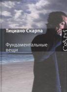 Скарпа Тициано - Фундаментальные вещи' обложка книги