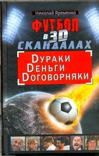Футбол в 3D-скандалах: Dураки, Dеньги, Dоговорняки Яременко Н.Н.