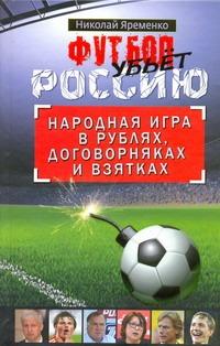 Футбол убьет Россию Яременко Н.Н.