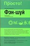 Моран Э. - Фэн - шуй' обложка книги