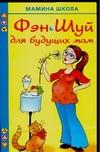 Виноградова Е.А. - Фэн Шуй для будущих мам' обложка книги