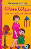 Виноградова Е.А. - Фэн Шуй для молодых мам' обложка книги
