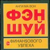Анги Ма Вон - Фэн шуй для финансового успеха' обложка книги