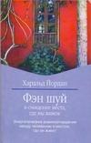 Йордан Харольд - Фэн шуй и очищение места, где мы живём' обложка книги