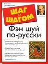 Фэн шуй по-русски Соколов А.