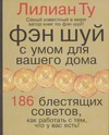 Ту Л. - Фэн шуй с умом для вашего дома' обложка книги