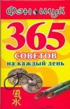 Нимбрук Л. - Фэн Шуй. 365 советов на каждый день' обложка книги