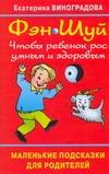 Виноградова Е.А. - Фэн Шуй. Чтобы ребенок рос умным и здоровым' обложка книги