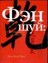 Лемов А.В. - Фэн Шуй: как гармонизировать свою личность' обложка книги