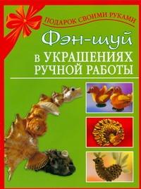 Фэн-шуй в украшениях ручной работы Дубровская Н.В.