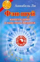 Ли А. - Фэн-шуй вашего дома и ваш знак Зодиака' обложка книги