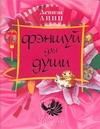 Линн Д. - Фэншуй для души обложка книги