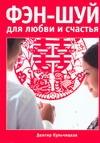 Кульчицкая Делгир - Фэн-шуй для любви и счастья' обложка книги