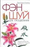 Коллинз Т.К. - Фэншуй для процветания' обложка книги