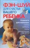 Азарова Ю. - Фэн-шуй для счастья вашего ребенка' обложка книги