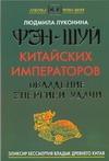 Луконина Людмила - Фэн-шуй китайских императоров' обложка книги