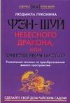 Луконина Людмила - Фэн-Шуй Небесного Дракона, или Таинственная Пустота' обложка книги