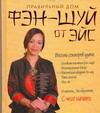 Сапунова Н.И. - Фэн-Шуй от Эйс' обложка книги