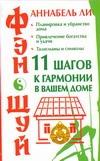 Ли А. - Фэн-шуй. 11 шагов к гармонии в вашем доме' обложка книги