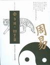 Лин М. - Фэн-шуй. Привлечение удачи и счастья - древнее искусство' обложка книги