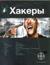 Хакеры. Книга 1. Basic - фото 1