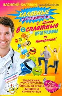 Халявин Василий - Халявные антивирусы и другие бесплатные программы из Интернета! обложка книги