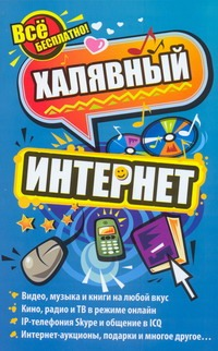 Тесленко Н.С. - Халявный интернет обложка книги