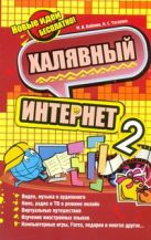Бабенко М.И. - Халявный интернет 2' обложка книги