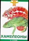 Гуржий А.Н. - Хамелеоны' обложка книги