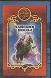 Чекалов Д. - Ханский посол' обложка книги