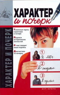 Характер и почерк Улезько И.А.
