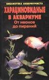 Кочетов С.М. - Харациновиднык в аквариуме. От неонов до пираний' обложка книги