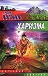 Каганов Л.А. - Харизма обложка книги