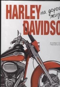 Саладини А. - Харлей Дэвидсон. На дороге жизни обложка книги