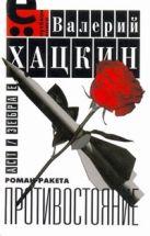 Хацкин В. - Хацкин Противостояние' обложка книги