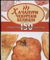 Хачапури, чебуреки, беляши Калинина А.