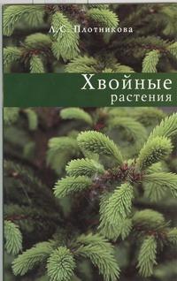 Плотникова Л. С. - Хвойные растения обложка книги