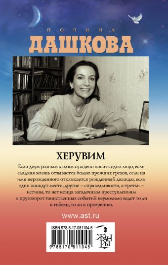 Херувим (дубль) Дашкова П.В.