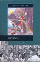 Елисеев Даниэль - Хидэёси: Строитель современной Японии' обложка книги