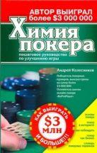 Колесников А.О. - Химия покера' обложка книги