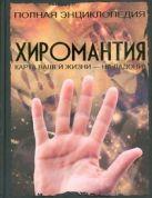 Якушева М.Н. - Хиромантия' обложка книги