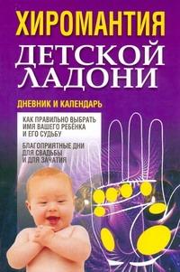 Хиромантия детской ладони Надеждина В.