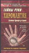 Хиромантия. Тайны руки. Система Адольфа де Бароля