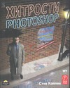 Кэплин С. - Хитрости Photoshop' обложка книги