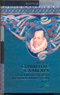 Сервантес М.де - Хитроумный идальго Дон Кихот Ламанчский. В 2 т. Т. 2 обложка книги