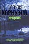 Корнуэлл П. - Хищник' обложка книги