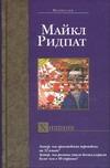 Ридпат М. - Хищник' обложка книги