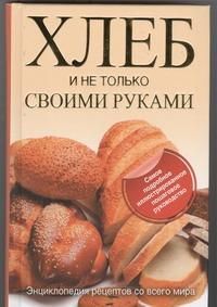 Хлеб и не только своими руками - фото 1