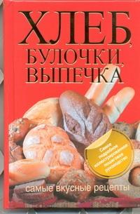 Хлеб, булочки, выпечка. Самые вкусные рецепты - фото 1